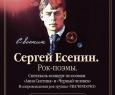 Сергей Есенин | Рок-Поэмы