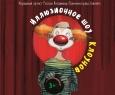 Иллюзионное шоу Клоунов | Владимир Данилин