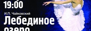 Лебединое озеро | Имперский Русский балет