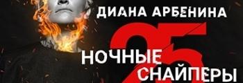 Диана Арбенина и Ночные Снайперы