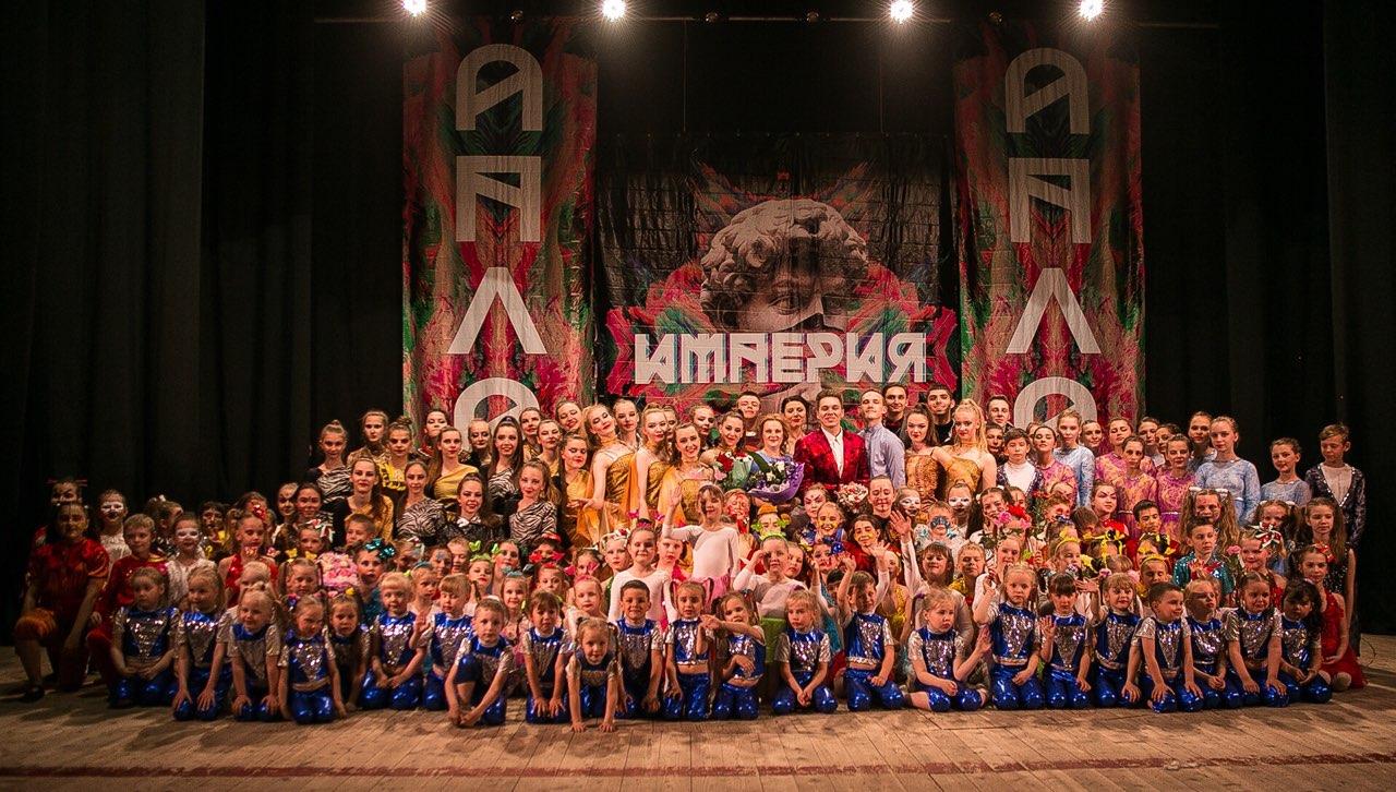 Шоу «Империя» — главный концерт уходящего учебного года для артистов и педагогов театра танца «Аплас»