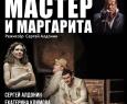 Мастер и Маргарита | Театр им. М.А. Булгакова
