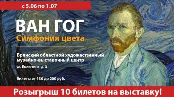 Ван Гог. Симфония цвета