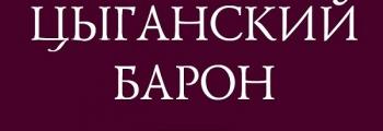 Цыганский барон   Московский театр оперетты