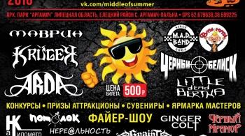 Середина Лета | фестиваль