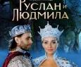 Руслан и Людмила | Мюзикл на льду Татьяны Навки