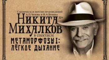 Никита Михалков   Метаморфозы