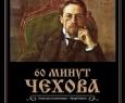 60 минут Чехова | Черный театр DREAM