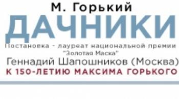 Дачники | РАТД им. М. Горького