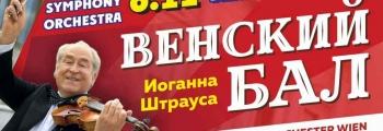 Венский Бал Иоганна Штрауса
