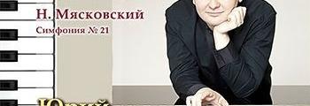Юрий Фаворин и Академический симфонический оркестр
