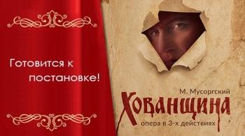 Хованщина | Ростовский государственный музыкальный театр