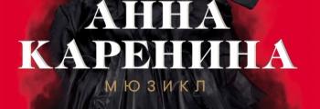 АННА КАРЕНИНА   мюзикл