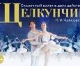 Щелкунчик | Звезды Санкт-Петербургского балета