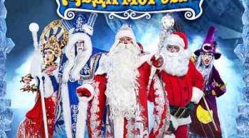 Цирк Деда Мороза: Лига Зимних Волшебников!