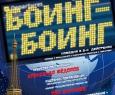 Боинг-Боинг | Драматический Театр Горького