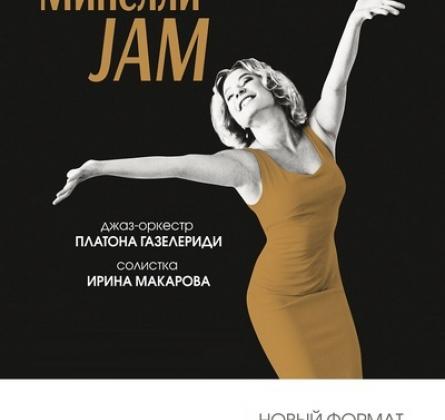 Минелли-Jam