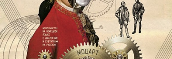 Волшебная флейта | Екатеринбургский театр оперы и балета