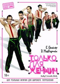 Только для женщин | Свердловский театр драмы