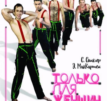 Только для женщин   Свердловский театр драмы