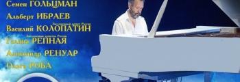 Валерий Куликов | Творческий вечер