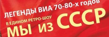 Легенды ВИА 70-80-х   МЫ ИЗ СССР