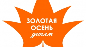 Золотая осень детям | Благотворительная акция