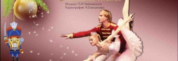 Щелкунчик | Корона Русского Балета