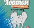 Слон Хортон | Сказки, сказки, сказки