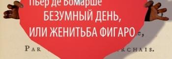 Безумный день или женитьба Фигаро | Свердловский театр драмы