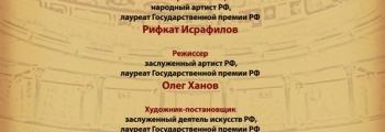 А зори здесь тихие | Оренбургский Драматический театр им. М.Горького