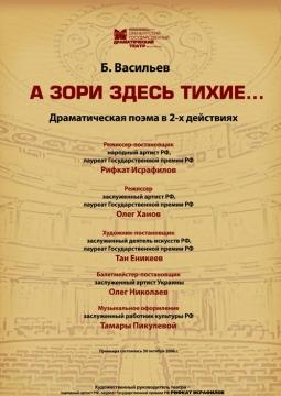 А зори здесь тихие   Оренбургский Драматический театр им. М.Горького