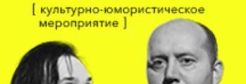 Сергей Бурунов и Александр Маленков | Чтение мыслей