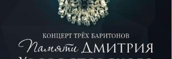 Концерт памяти Дмитрия Хворостовского