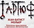 Тартюф | Челябинский молодежный театр