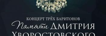 Посвящение Дмитрию Хворостовскому | Гала-концерт трёх баритонов