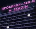Провинциальные анекдоты | Театр драмы Шукшина