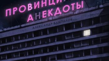 Провинциальные анекдоты   Театр драмы Шукшина
