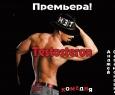 Тестостерон | Новый экспериментальный театр