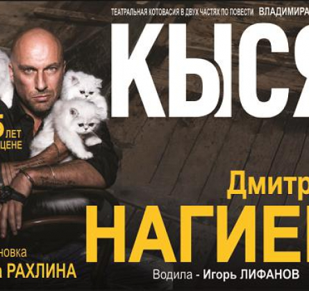 КЫСЯ   Дмитрий НАГИЕВ