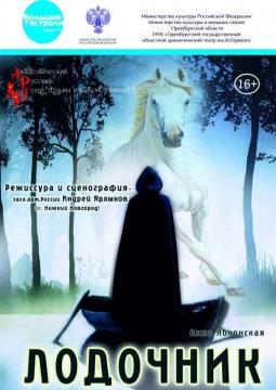 Лодочник   Оренбургский драматический театр им. М.Горького