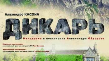 ДИКАРЬ | Драматический Театр им.М.Горького