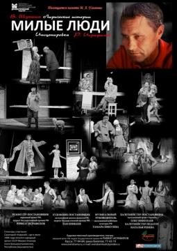 Милые люди   Оренбургский драматический театр