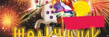 Щелкунчик | ККК Маяковского