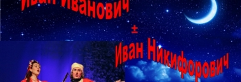 Иван Иванович и Иван Никифорович | Театр Рыбалова