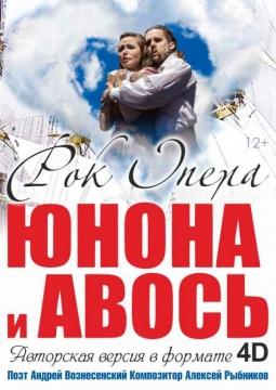Юнона и Авось | Театр Алексея Рыбникова
