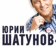 Юрий Шатунов