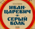 Иван-Царевич и Серый волк | Молодежный театр
