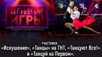 Настольные игры | танцевальное шоу