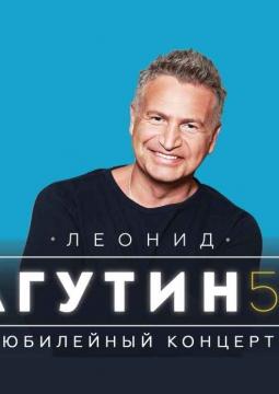Леонид Агутин и группа